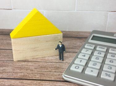 【業者が教える】相見積もりは金額を比べるだけじゃ不十分。相見積もりのポイント