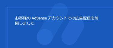 アドセンスの広告が制限された話。理由は?アドセンス狩り?