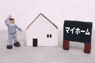 【経験談】注文住宅を建てるなら、見積もりは3社、資料請求は最低5社からもらうべき